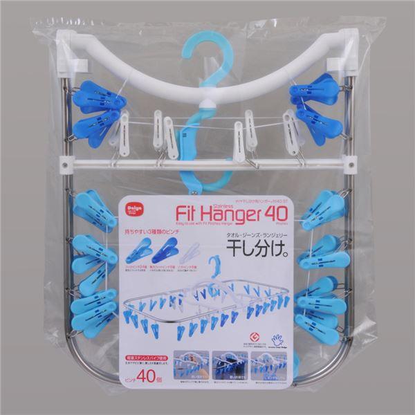 ダイヤコーポレーション 干し分け角ハンガー Fit4...