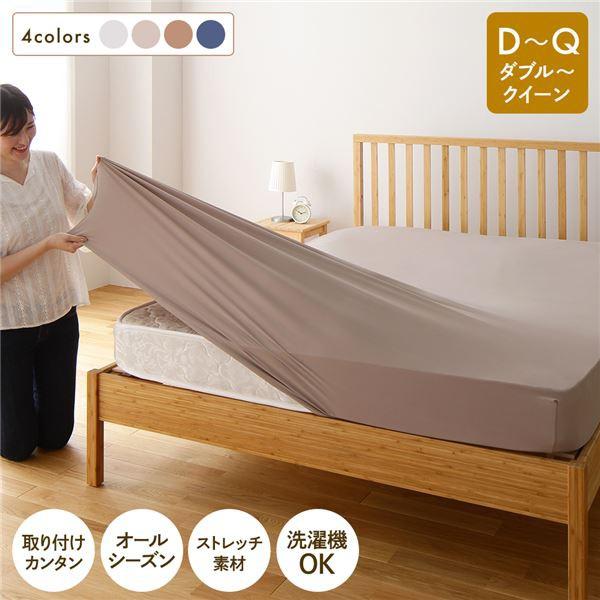 ボックスシーツ/敷布団カバー 〔ダブル〜クイーン...