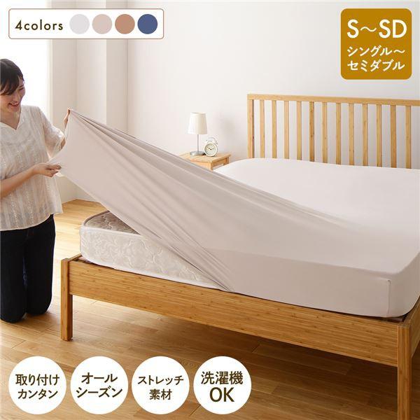 ボックスシーツ/敷布団カバー シングル〜セミダブ...