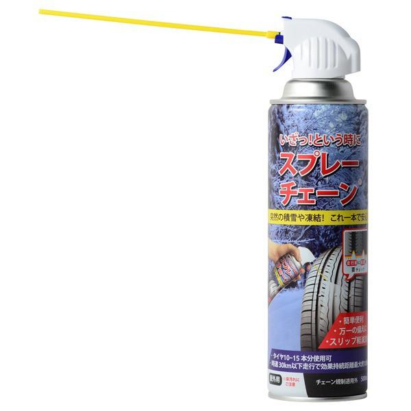 スプレーチェーン 2本セット 【送料無料】