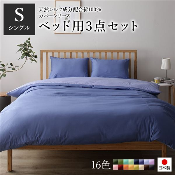 限定クーポン利用可能 日本製 シルク加工 綿100%...