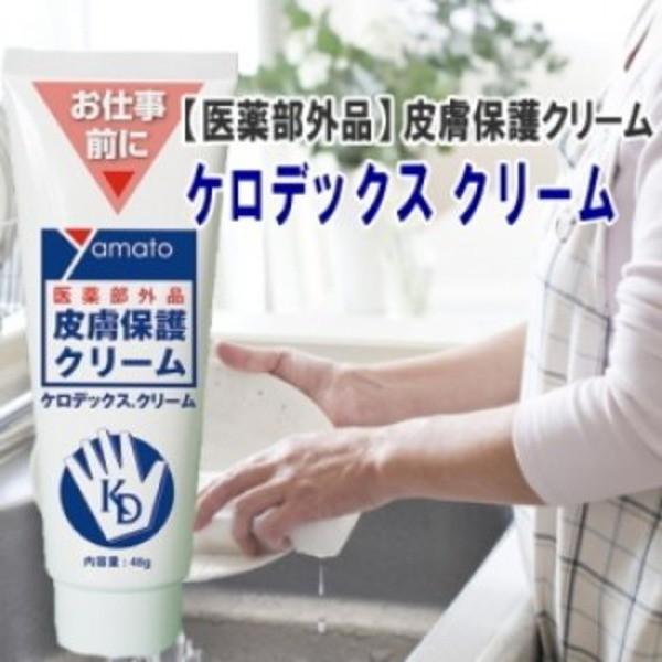 水荒れ/あかぎれ用 皮膚保護クリーム 〔5本セット...