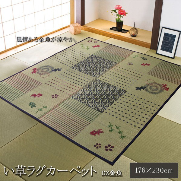 い草ラグカーペット 3畳 長方形 和柄 風物詩 『DX...