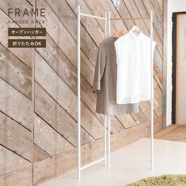 [3個セット] フレームハンガーラック(ホワイト/白) 幅44.5cm 折りたたみパイプハンガー/スチール/天然木/スリム/軽量/アイアン/業務