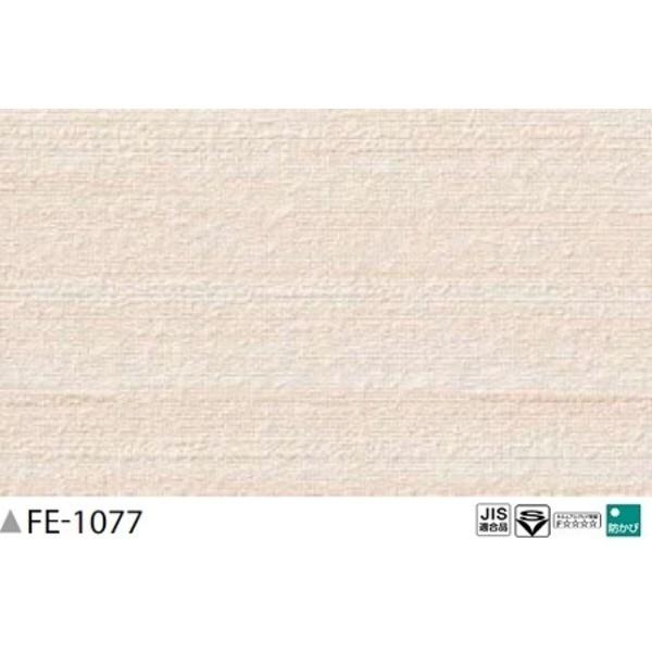 織物調 のり無し壁紙 サンゲツ FE-1077 92c...