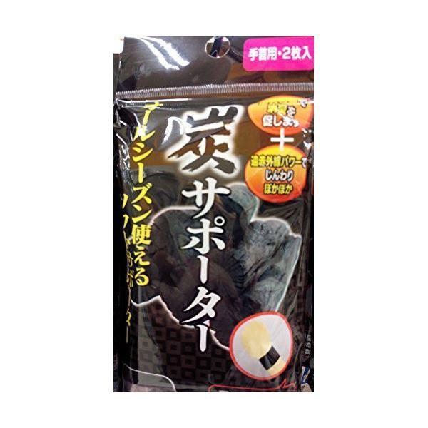 炭サポーター(手首用・2枚入) 【12個セット】 4...