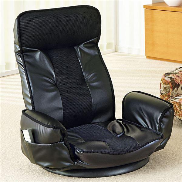 TVが見やすい肘付回転座椅子/リクライニングチェ...
