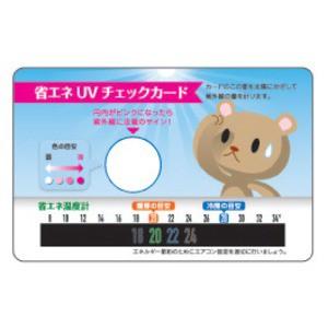 省エネUVチェックカード [100枚セット]  big_ki