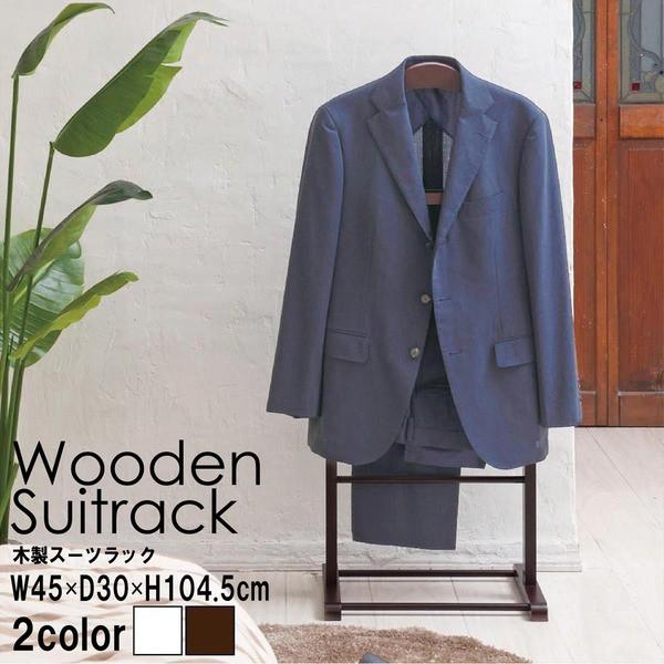 木製スーツラック(ブラウン/茶) ハンガーラック/...