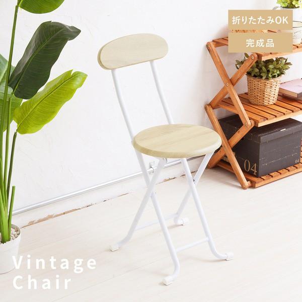 ヴィンテージチェア(ナチュラル/白) 折りたたみ椅...