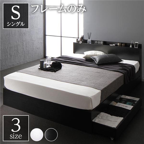 ベッド 収納付き シングル ブラック ベッドフレー...