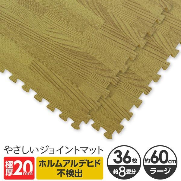 極厚ジョイントマット 2cm 8畳 木目調 大判 【や...