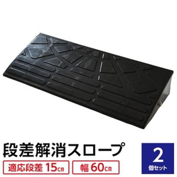 【2個セット】段差スロープ 幅60cm(ゴム製 高さ15...