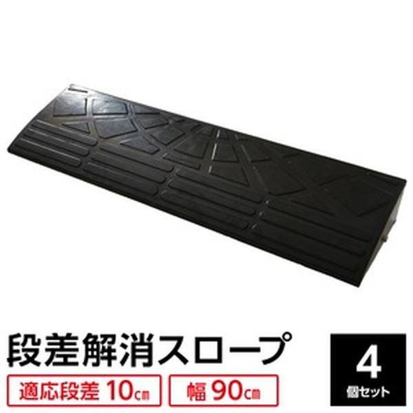 【4個セット】段差スロープ 幅90cm(ゴム製 高さ10...