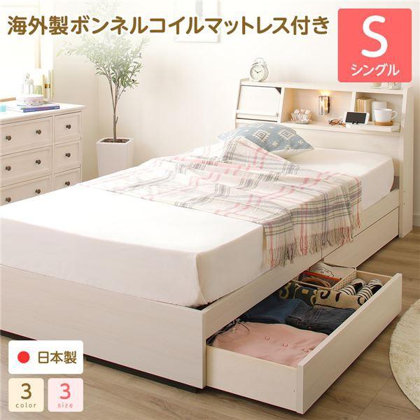 日本製 照明付き 宮付き 収納付きベッド シングル...