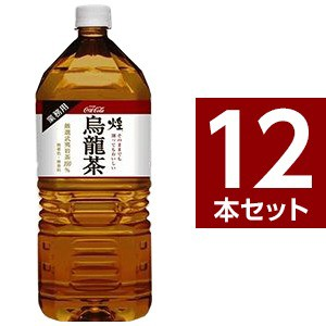 〔ケース販売〕 煌烏龍茶 ウーロン茶ファン 2Lペ...
