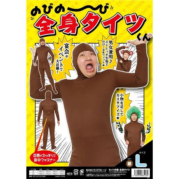 【パーティ・宴会・コスプレ】 のびのび全身タイ...