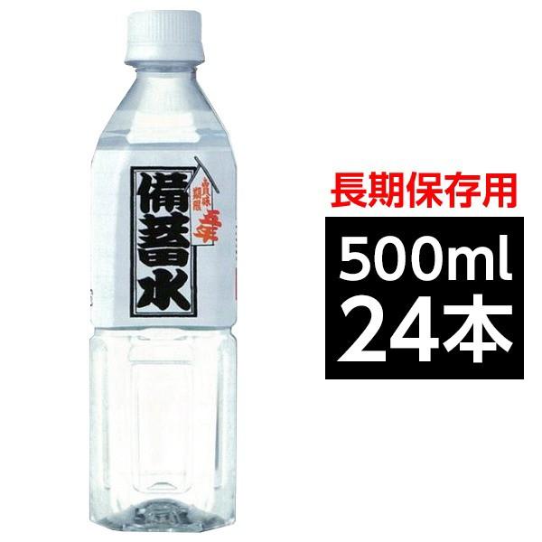 〔飲料〕災害・非常用・長期保存用 天然水 ナチ...