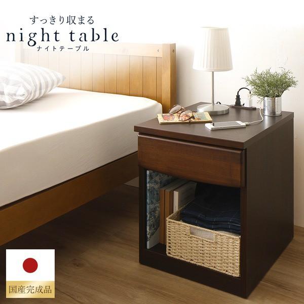 日本製 ナイトテーブル 幅40cm ダークブラウン 2...