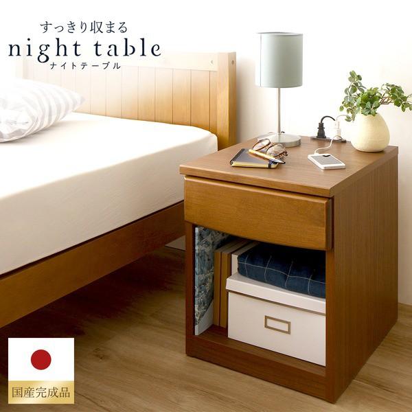 日本製 ナイトテーブル 幅40cm ブラウン 2口コン...