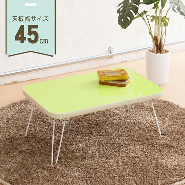 ミニーテーブル(パステルグリーン/緑) 幅45cm 机/...