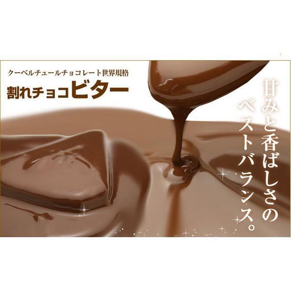 割れチョコ ビター 800g 【クーベルチュールチョ...