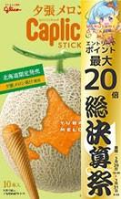 北海道限定カプリコスティック<夕張メロン味>(...