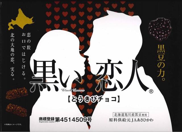 黒い恋人21本入 【札幌グルメフーズ】【北海道...
