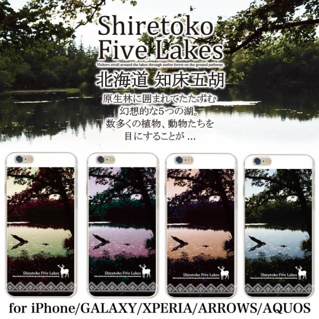 北海道 風景 知床 送料無料 iPhone8 Plus iPhone7...