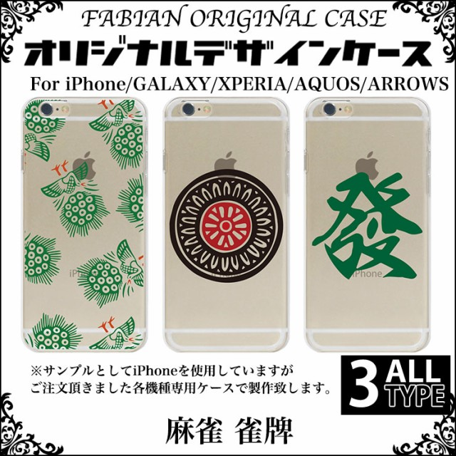 ◆送料無料◆iPhone8 Plus iPhone7 6s SE galaxy ...