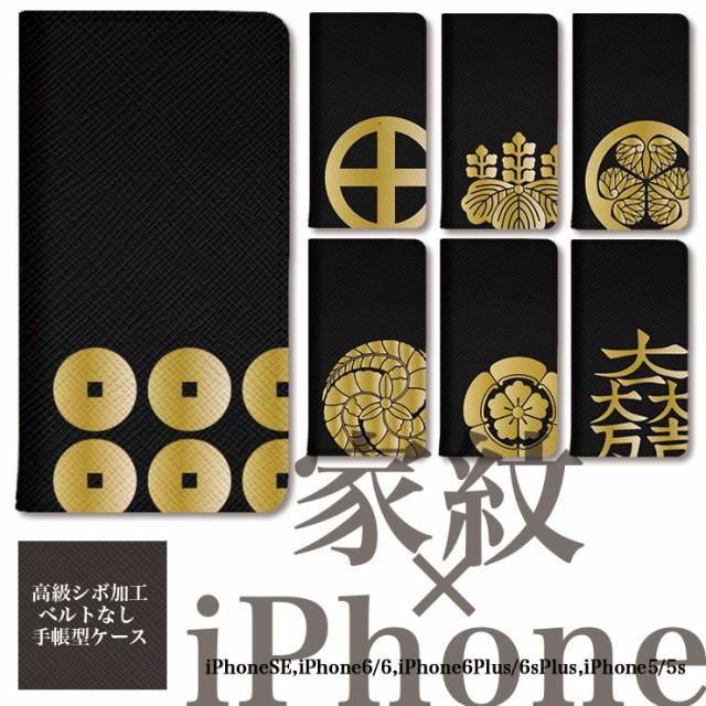 iPhone8 ケース iPhone8Plus 手帳型 スマホ カバ...
