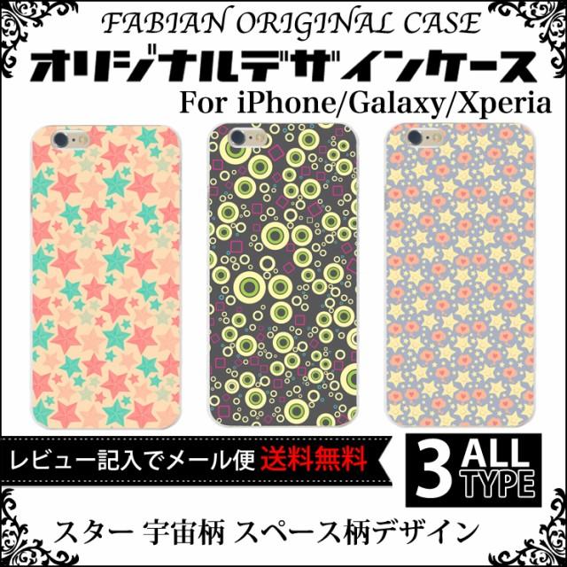 送料無料 iPhone8 Plus iPhone7 6s SE galaxy xpe...