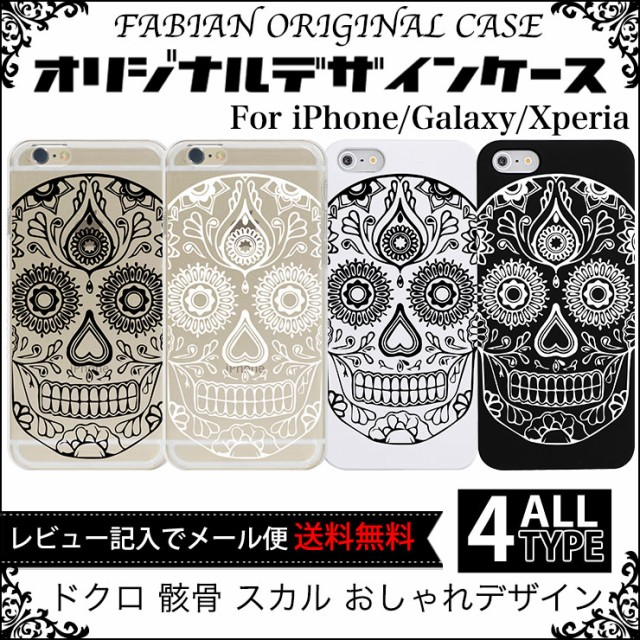 送料無料 iPhone8 Plus iPhone7 6s SE galaxy xpe...