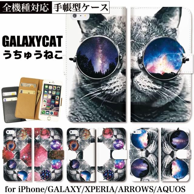 猫 宇宙 サングラス メガネ 手帳型ケース レザー ...