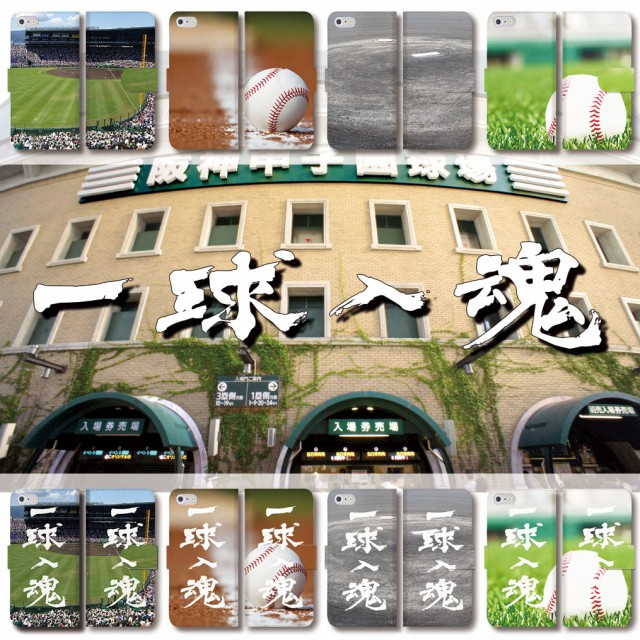 高校野球 白球 野球 甲子園 青春 球 iPhone8 ケー...