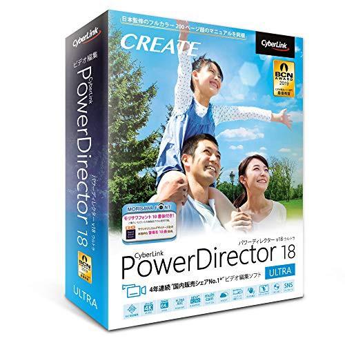 PowerDirector 18 Ultra 乗換え・アップグレード...