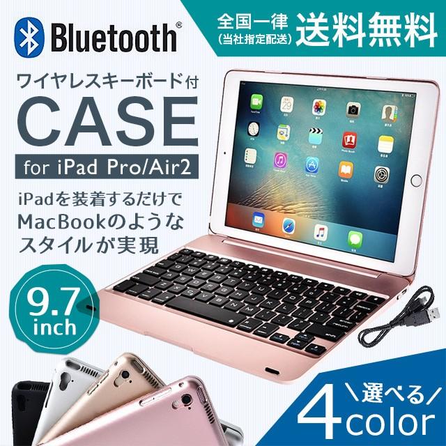 【クリックポスト送料無料】 iPad Pro 9.7 Air2 F...