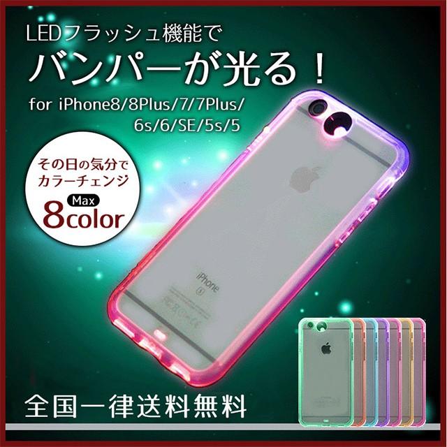 【1台で8色】【送料無料】光る iPhone8 iPhone8Pl...
