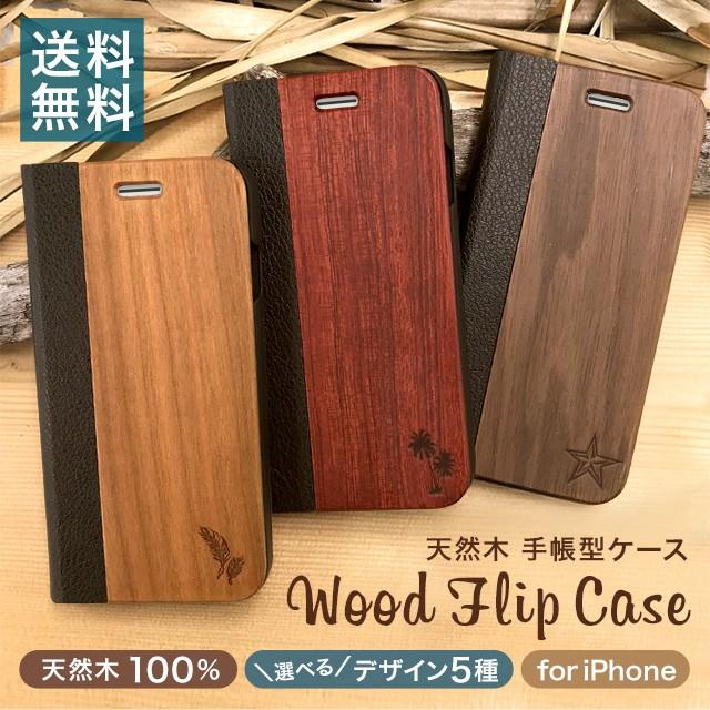 【送料無料】 木製 天然木 手帳型ケース トロピカ...