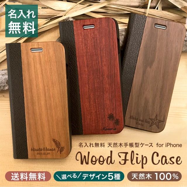 【名入れ無料】 【送料無料】 木製 手帳型 ケース...