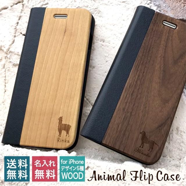 手帳型 ケース 木製 名入れ iPhoneX iPhone8 iPho...