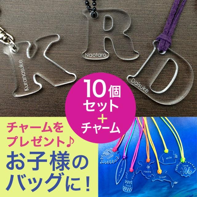 【10個セット】【名入れ・送料無料】 キーホルダ...