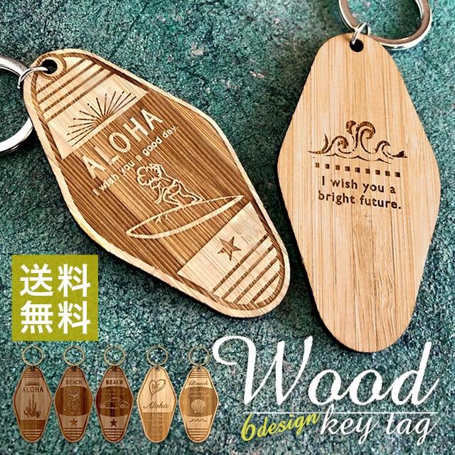 【名入れ・送料無料】 WOOD キータグ 【B】 モー...