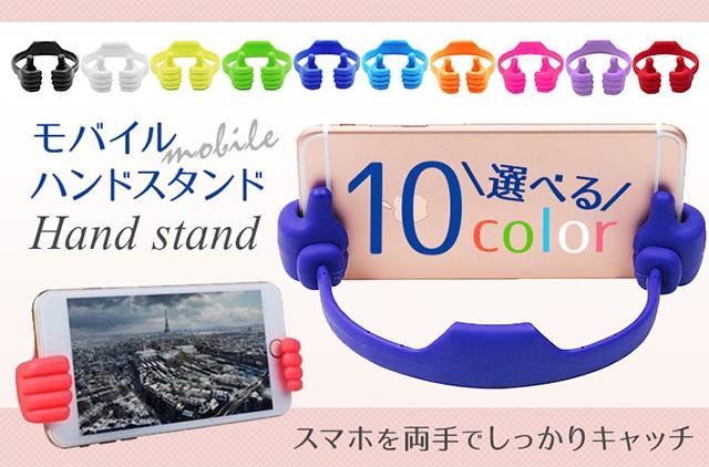 500円ポッキリ【送料無料】ハンドキャッチスタン...