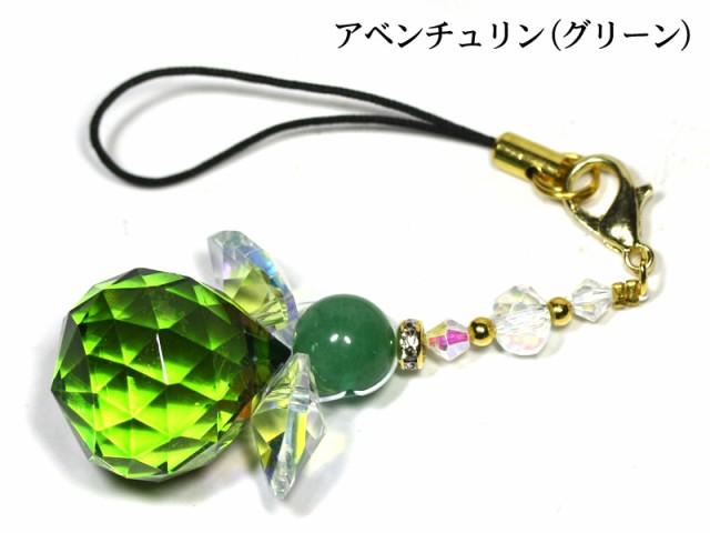 【天然石 ストラップ】サンキャッチャー 天使