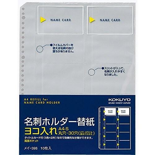 コクヨ ファイル 名刺ホルダー 替紙 A4 10枚 メイ...