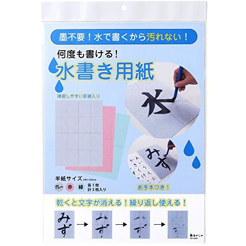 あかしや 半紙 水書き用紙 AO-62M