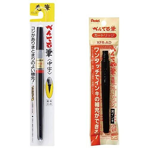 ぺんてる 筆ペン 中字 カートリッジセット AMZ-XF...
