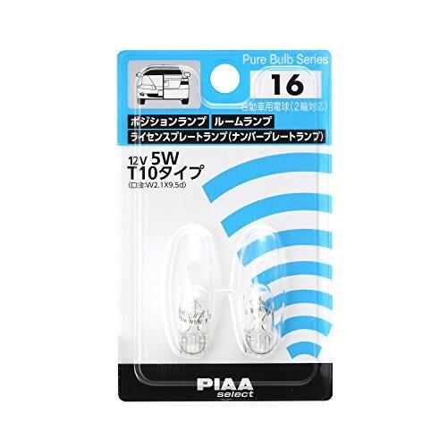 PIAA ポジション/ルーム/ライセンスプレート用 ハ...