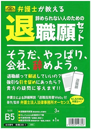 日本法令 弁護士が教える辞められない人のための...
